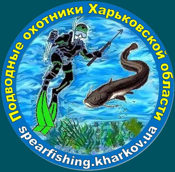 Сайт подводных охотников Харьковской области